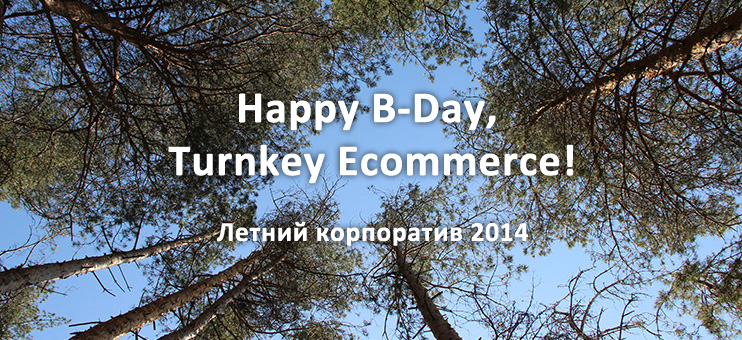 magento, ecommerce, happy birthday, день рождения
